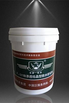F-511B 渗透结晶型防水密实剂