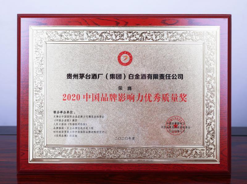 白金酒榮獲2020中國品牌影響力優秀質量獎