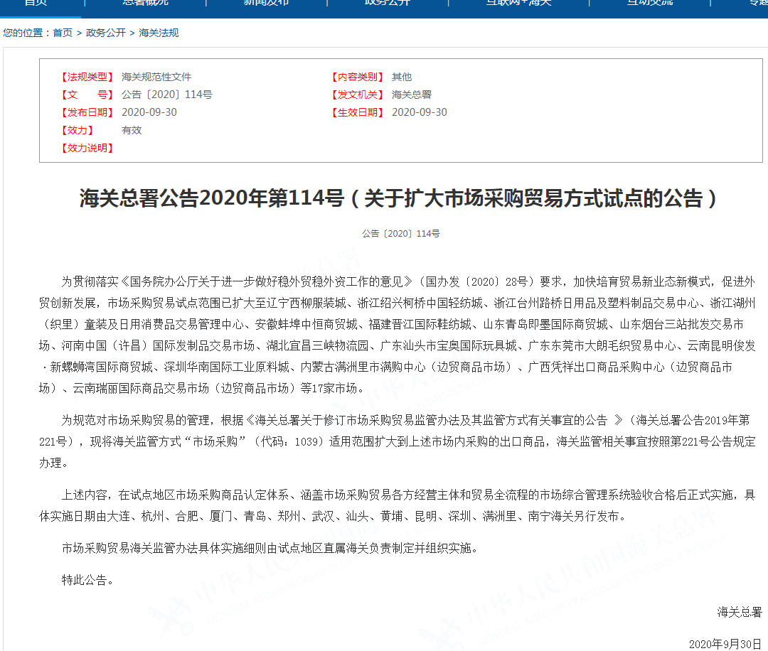 深圳也能走1039通关? 特讯十年资深财税大V为您解答