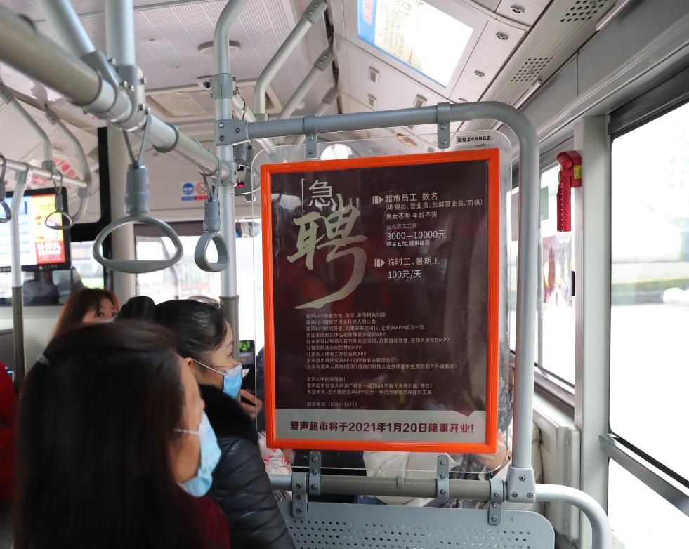 重庆公交车看板媒体