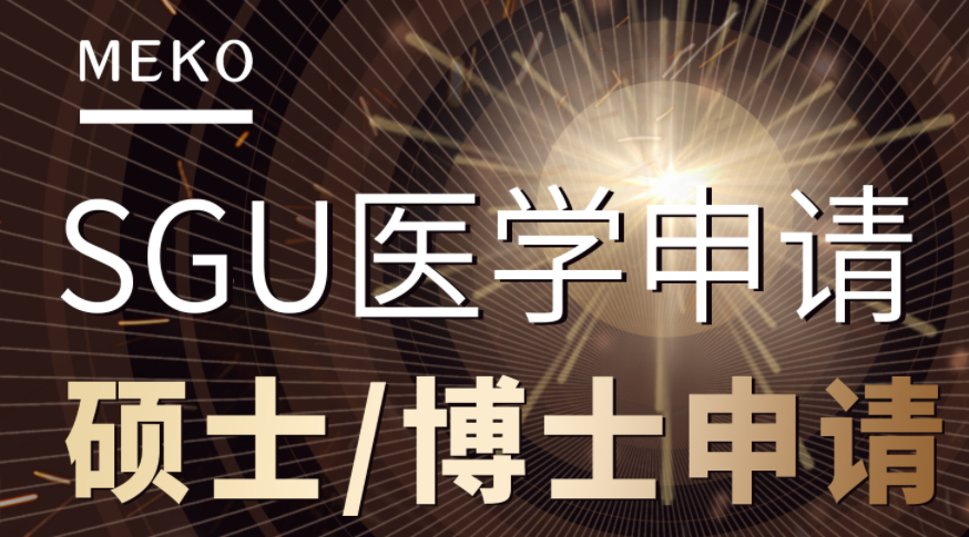 SGU医学项目始动!赴日留学生们从未设想过的日本全英文医学硕士/博士申请!