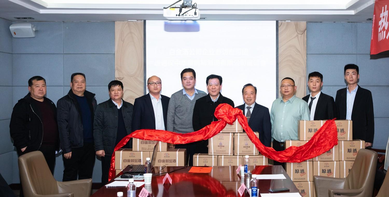 共話友誼 共繪藍圖 | 白金酒公司參訪漢中華泰機械制造有限責任公司