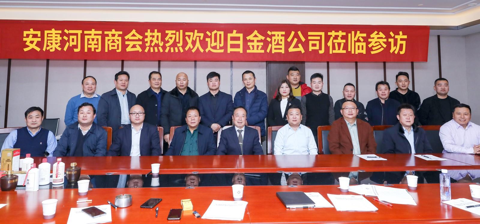 """共建""""朋友圈"""" 共謀新發展丨白金酒公司參訪陜西省安康市河南商會"""