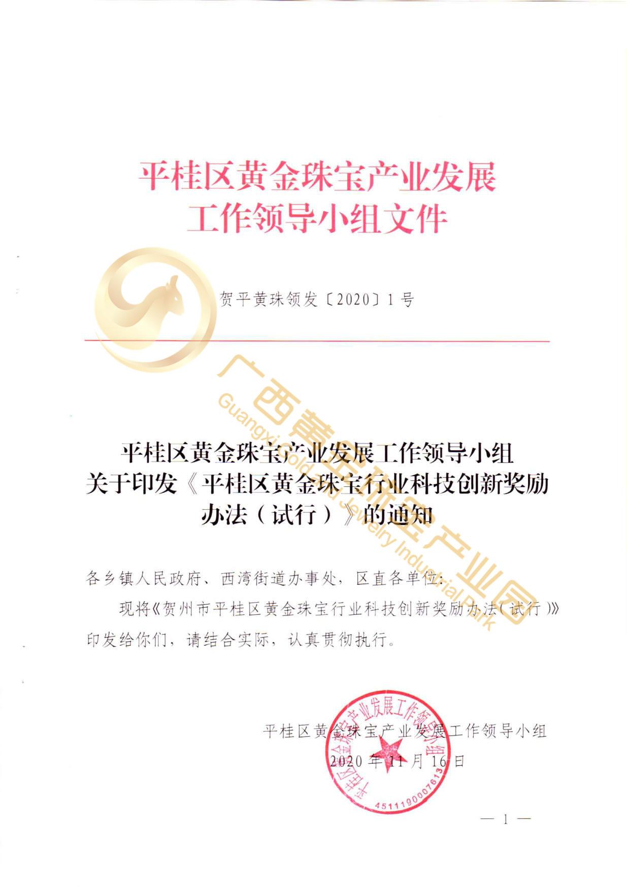 关于印发贺州市平桂区黄金珠宝行业科技创新考核奖励办法的通知