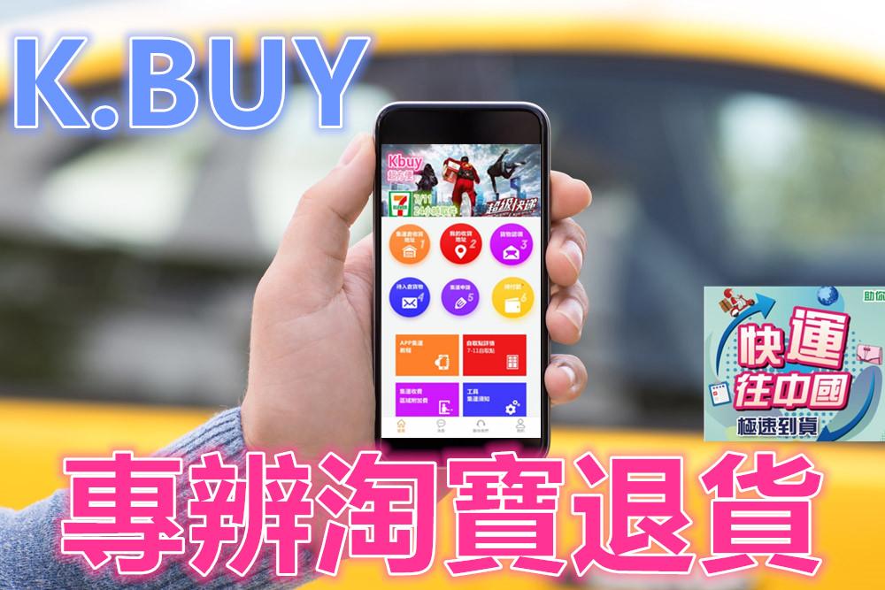 淘寶退貨~運費港幣HK 70元