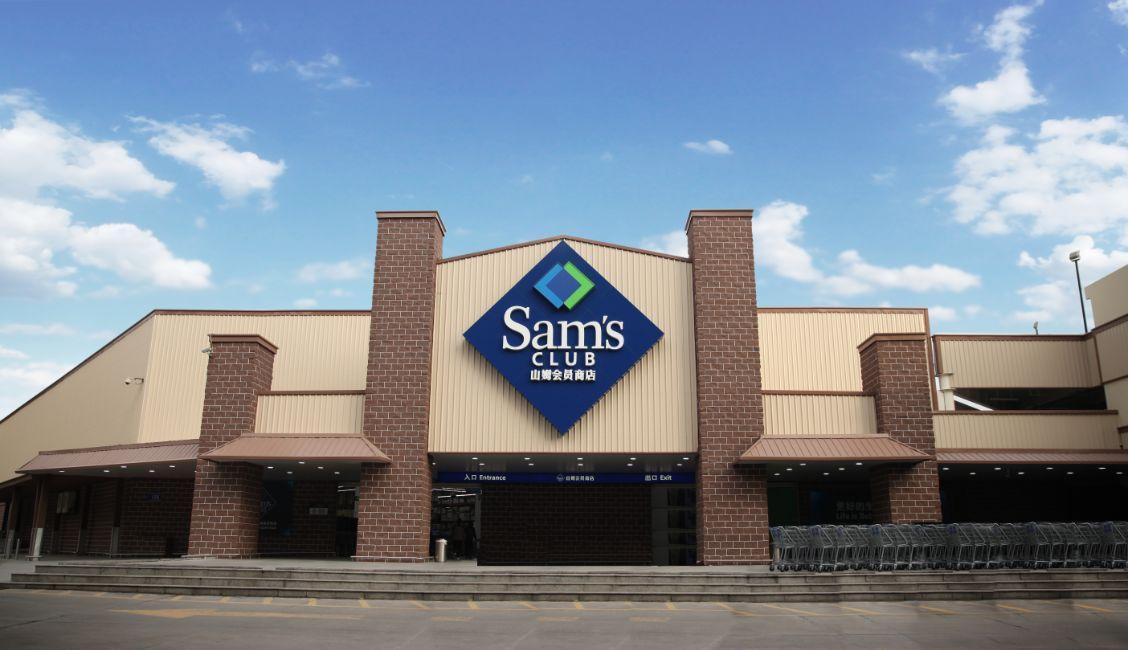 交会员费才能进去的超市?山姆凭什么这么豪横?