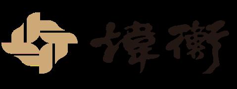 北京炜衡律师事务所
