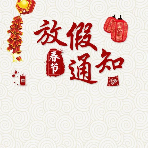上海富库达电机有限公司2021年春节放假时间安排