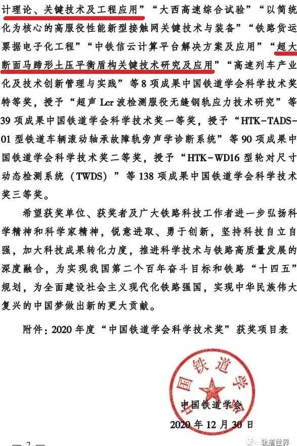 中铁工业再获两项特等奖