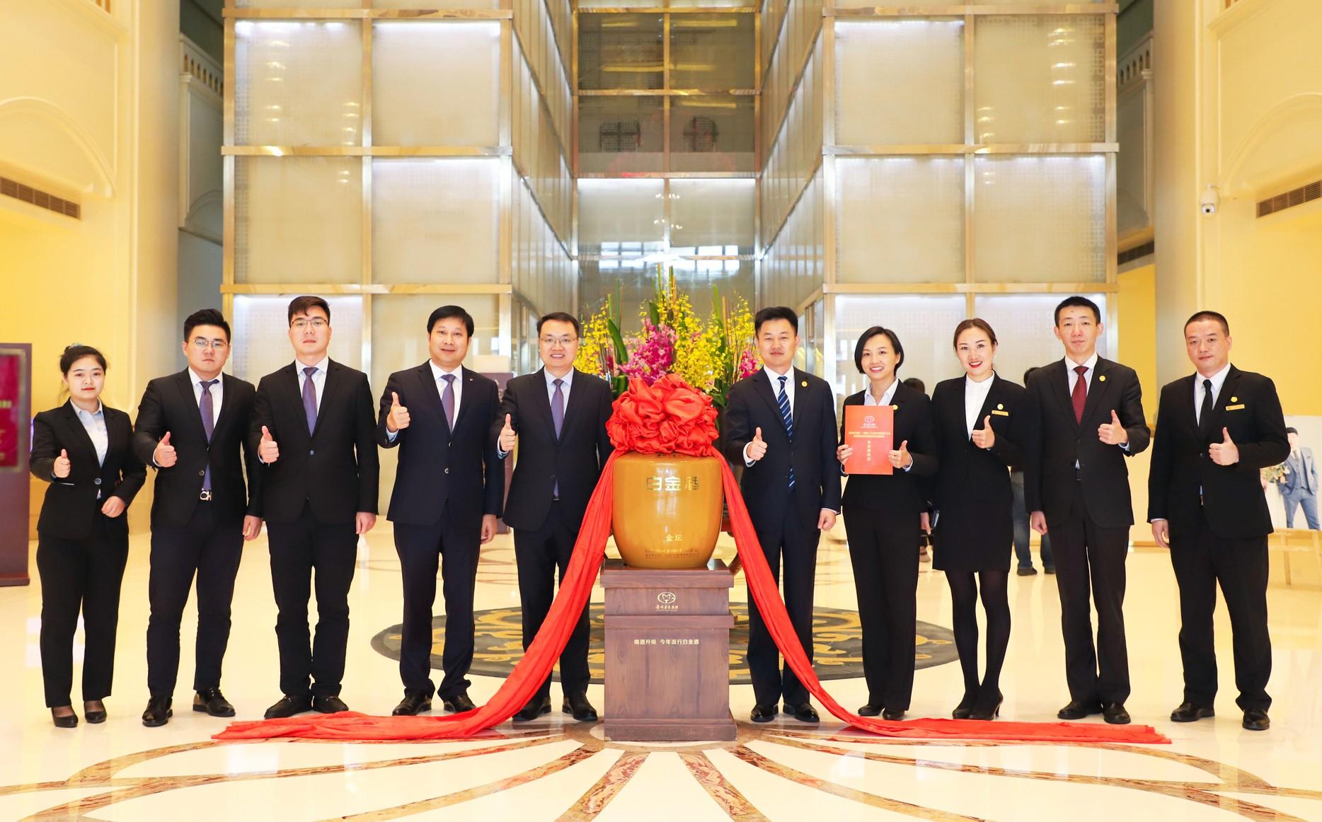 暢享品質生活 共創美好未來丨白金酒公司參訪裕達國貿國際酒店