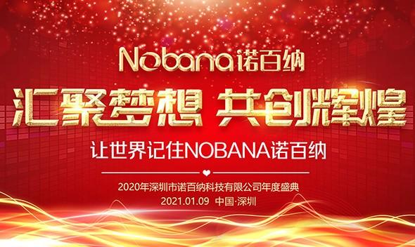 2020年NOBANA諾百納集團年度盛典!