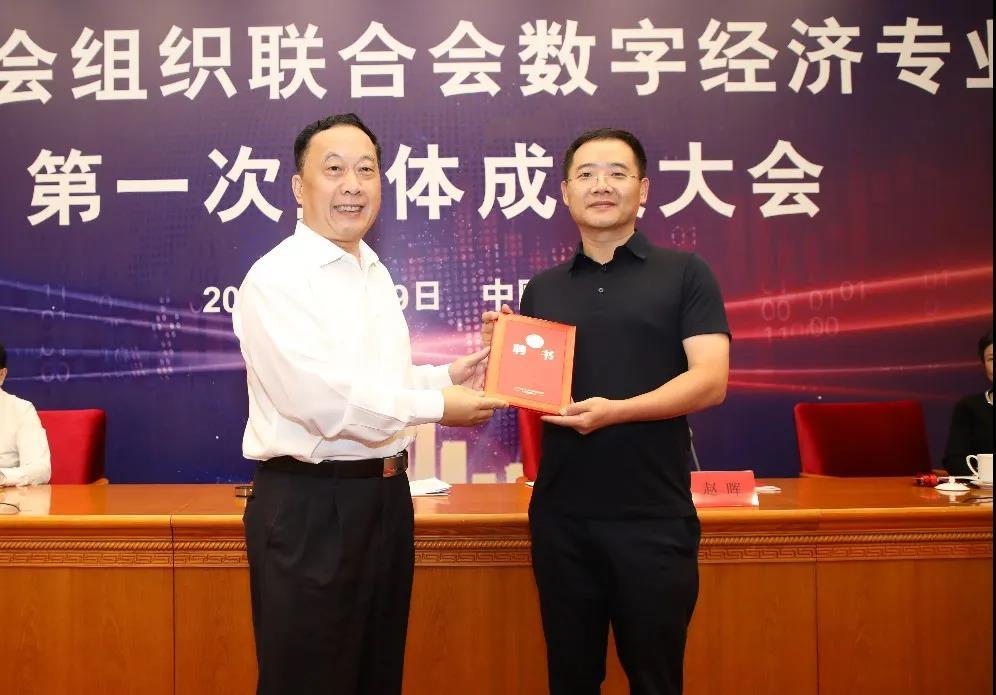 启迪控股上榜!中网联重磅发布2020年度表彰名单