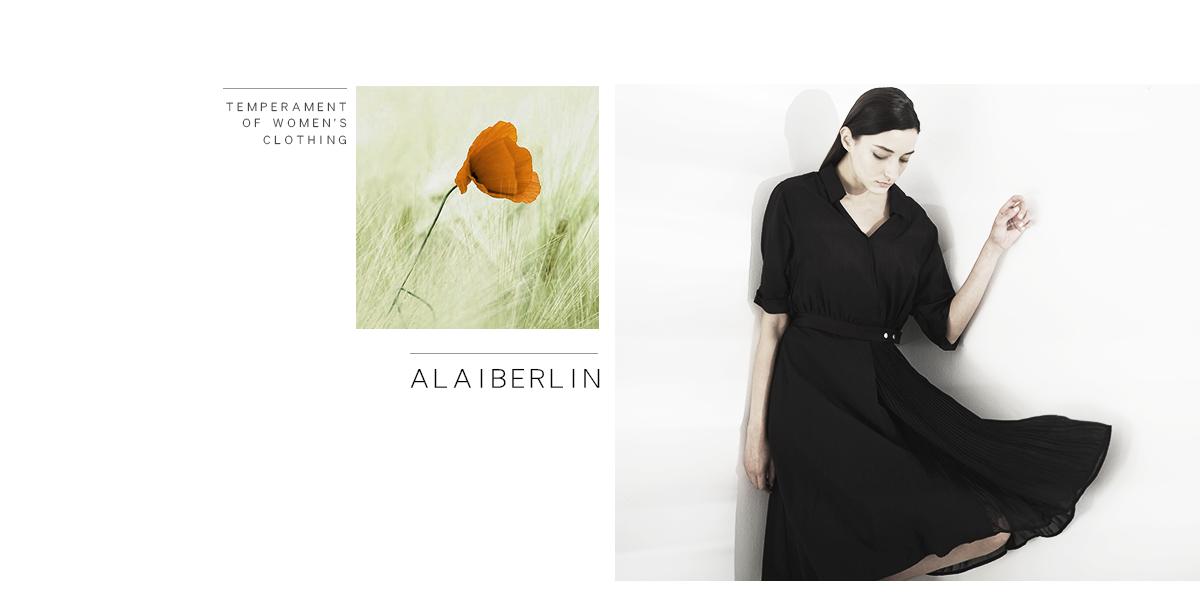 阿莱贝琳新的起点,凝心聚力,赢创未来