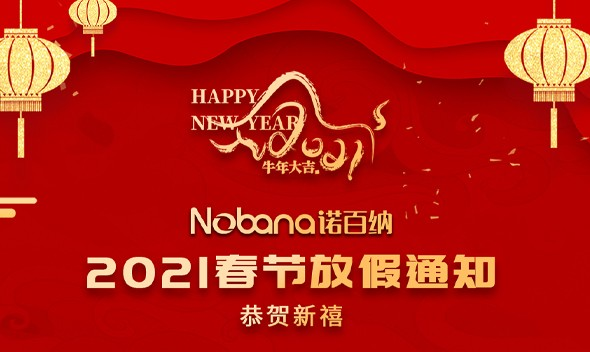 NOBANA諾百納2021年春節放假通知!
