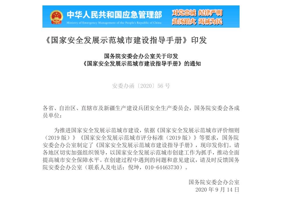 泰燃智能新视野 I 燃气安全法律法规(17)