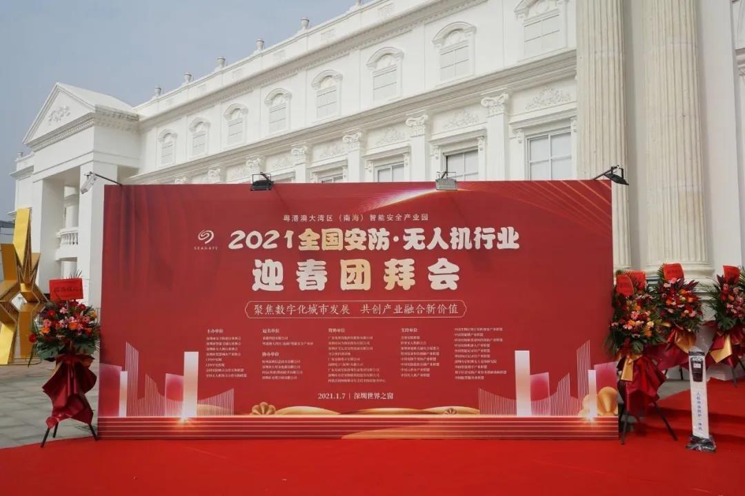 """智汇云舟荣获""""2020中国安防新基建创新品牌""""等三项大奖"""