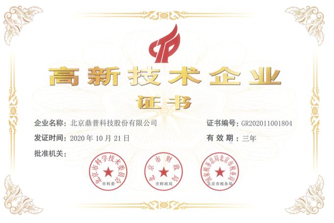 """喜讯!热烈祝贺我公司顺利通过""""高新技术企业""""认证"""