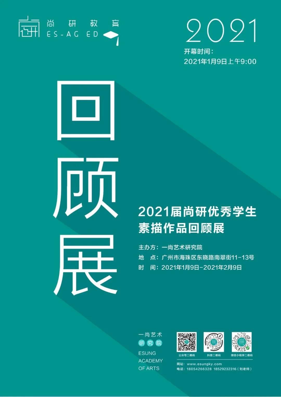 回溯与前行 (2)——2021届尚研优秀学生素描作品回顾展