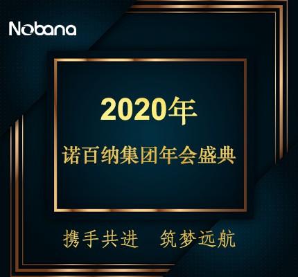 2020诺百纳集团年会盛典