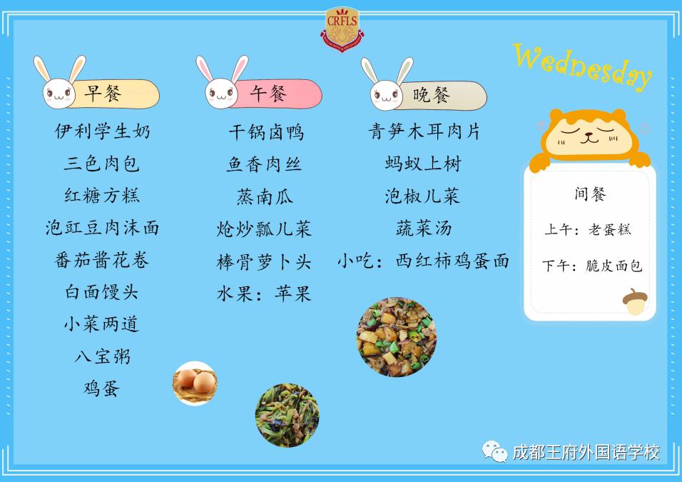 """美好""""食""""光   成都王府下周营养食谱与美食教程来啦!"""