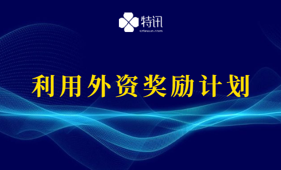 深圳市商务局2021年度利用外资奖励计划