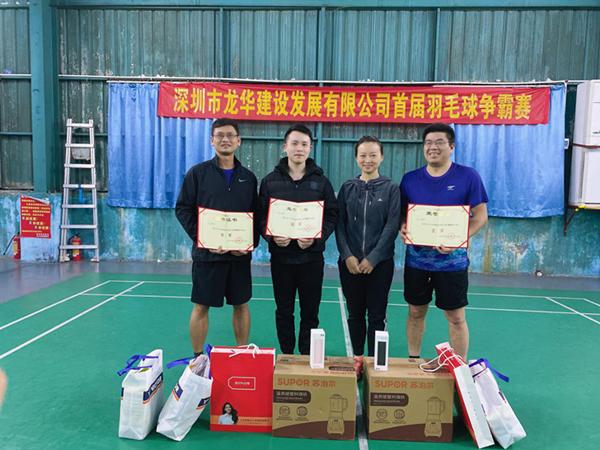 龙华建设首届职工羽毛球争霸赛成功举办