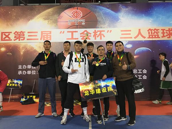 龙华建设篮球队荣获龙华区第三届工会杯三人篮球赛机关组冠军