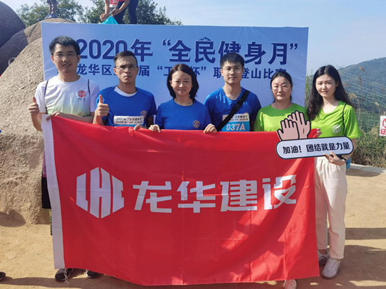 """龙华建设参加2020年""""全民健身月"""" 龙华区""""工会杯""""职工登山比赛"""