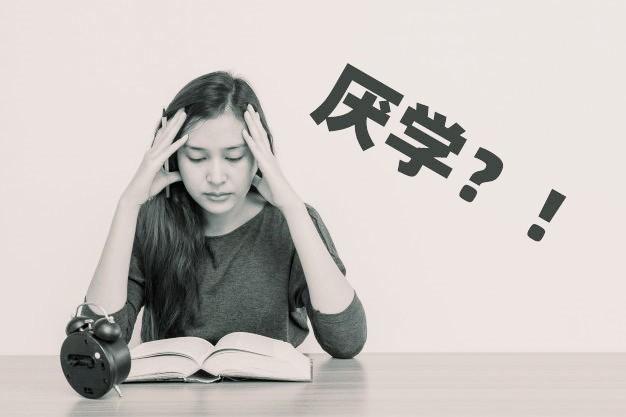 """孩子""""厌学""""的背后,其实是缺乏这项能力在作怪"""