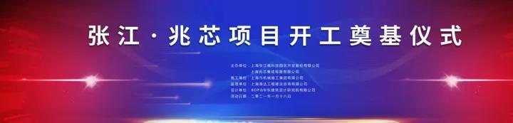 张江·兆芯项目正式开工