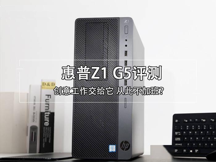 惠普Z1 G5评测:创意工作交给它 从此不加班?