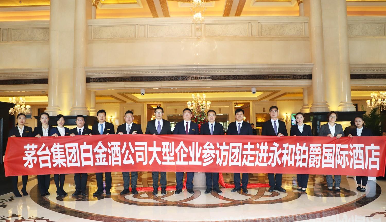 引領品質消費 共創美好生活   白金酒公司參訪河南永和鉑爵國際酒店
