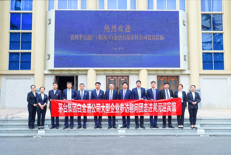 美酒加美食 共促新發展   白金酒公司參訪河南黃河迎賓館
