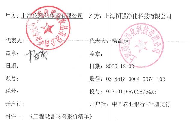 热烈庆祝上海图强净化科技有限公司与上海仪玳化妆品有限公司顺利签约