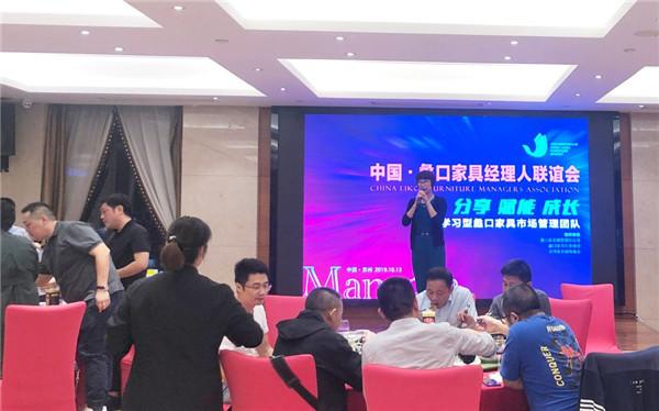 分享 赋能 成长 | 中国·蠡口家具经理人联谊会