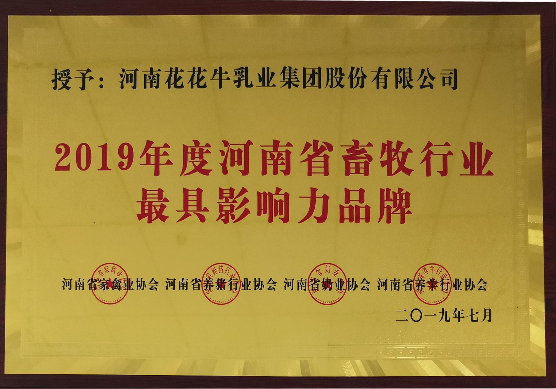 2019年度河南省畜牧行业最具影响力品牌