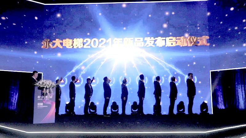 在一起,更精彩! | 2021永大电梯营销年会暨颁奖盛典荣耀启幕
