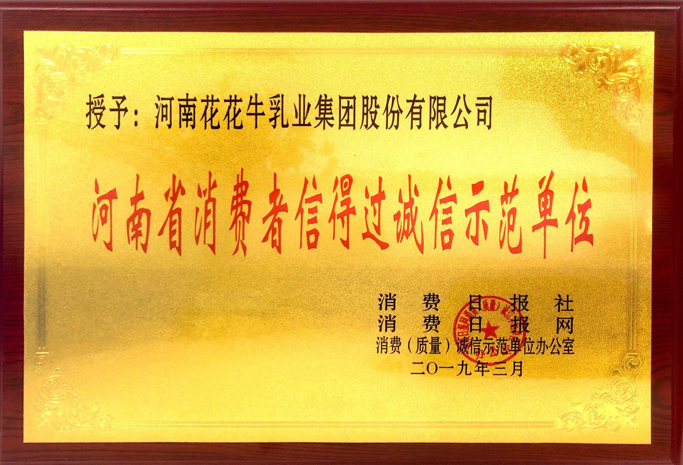 河南省消费者信得过诚信示范单位