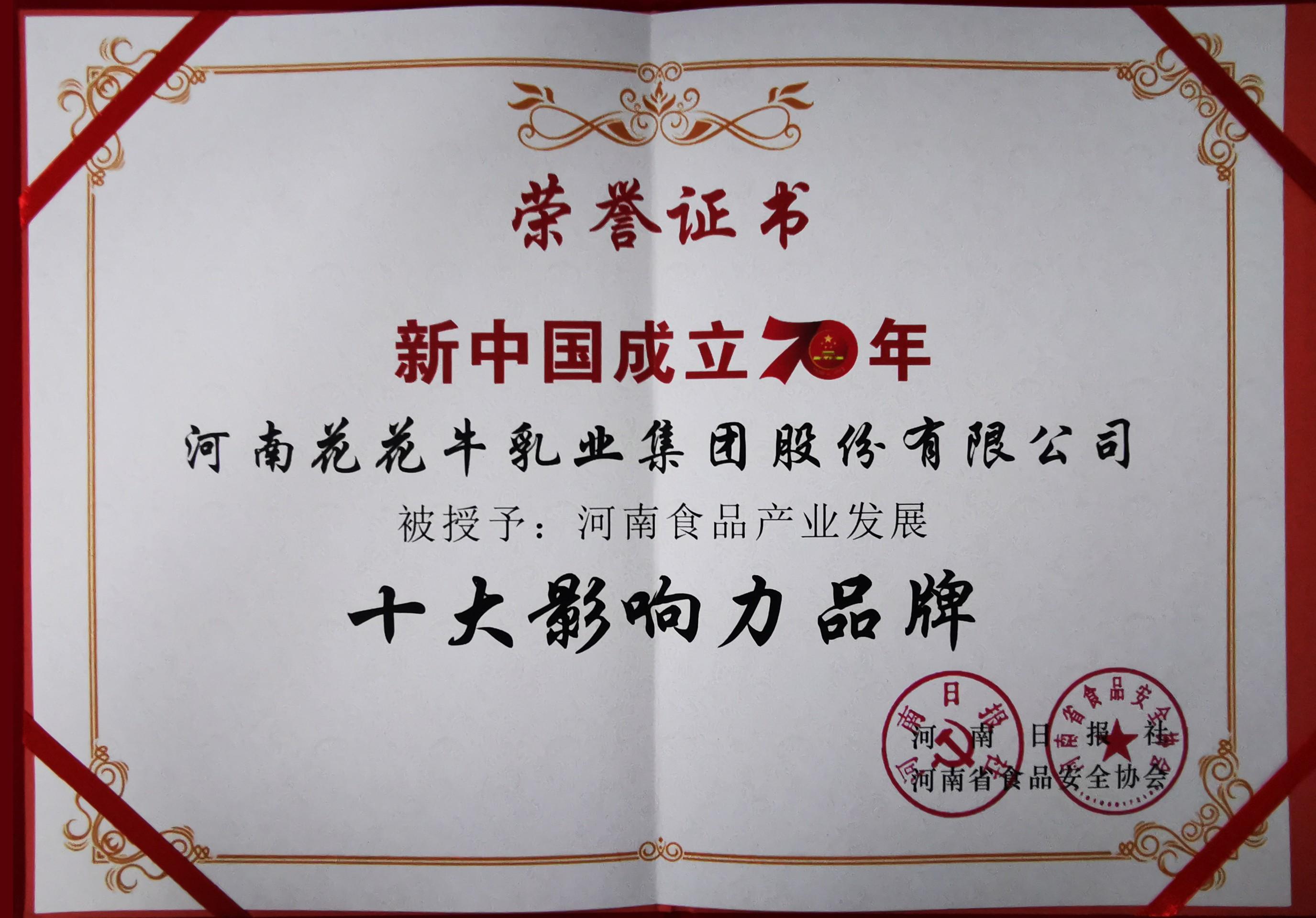 新中国成立70周年河南食品产业发展十大影响力品牌