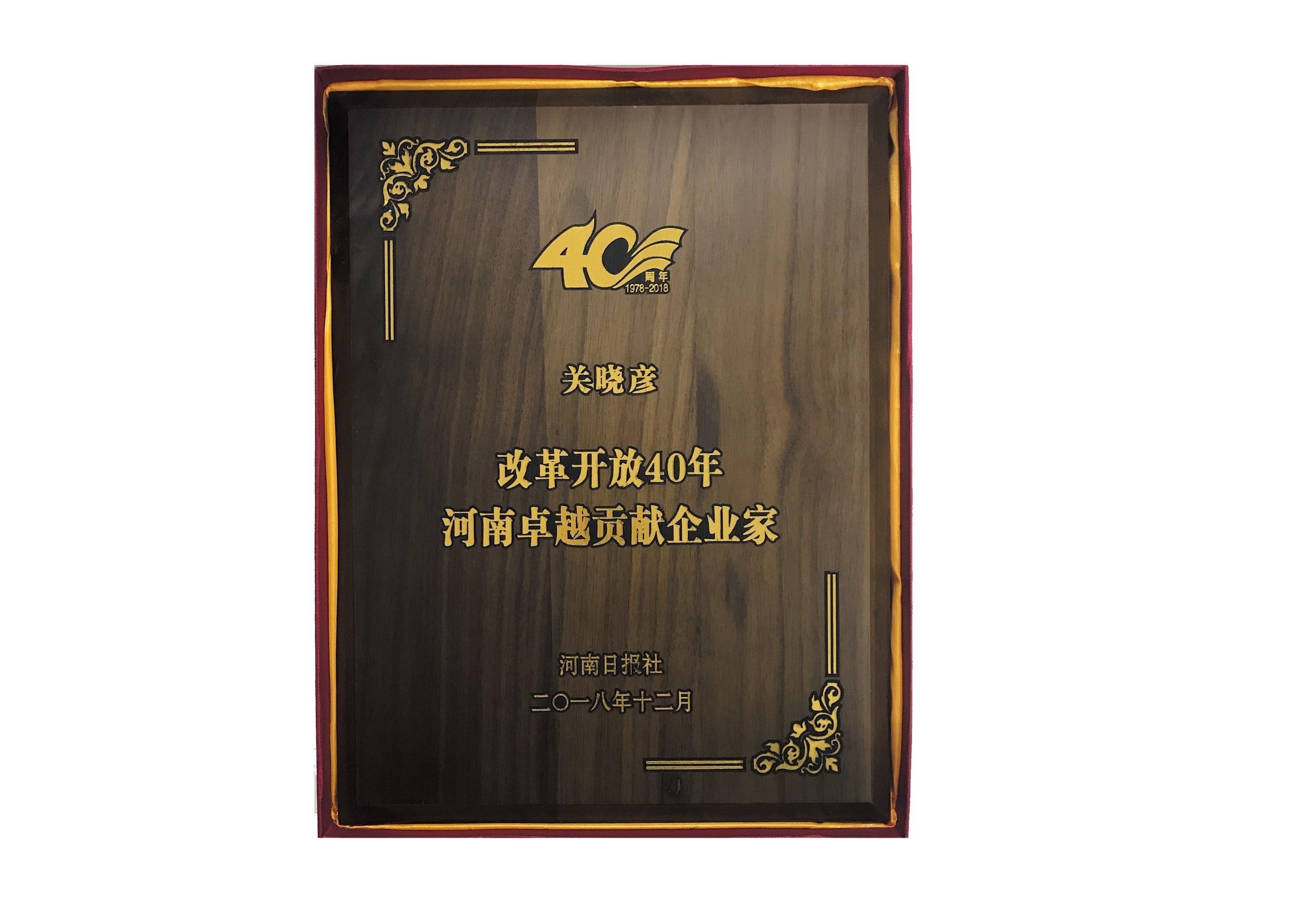 改革开放40周年河南卓越贡献企业家