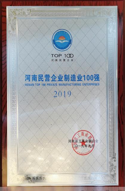 2019河南民营企业制造业100强
