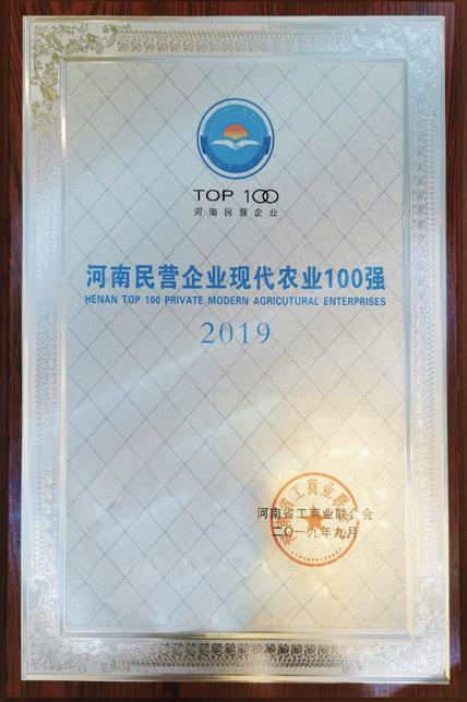 2019河南民营企业现代农业100强