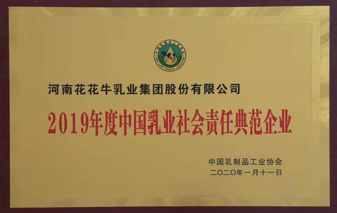 2019年度中国乳品社会责任典范企业