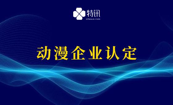 广东省2021年动漫企业认定