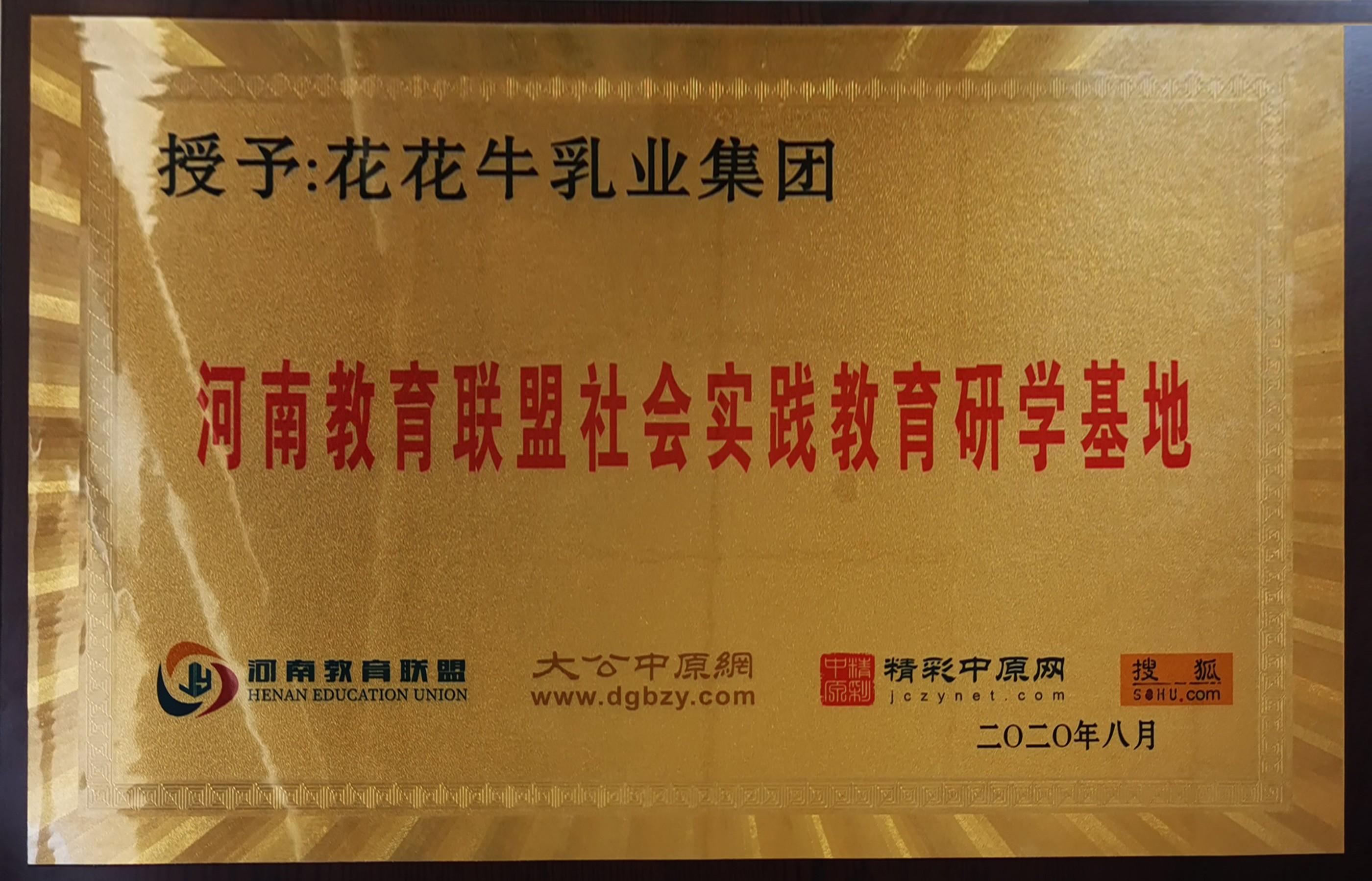 河南教育联盟社会实践教育研学基地