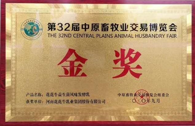 第32届中原畜牧业交易博览会金奖