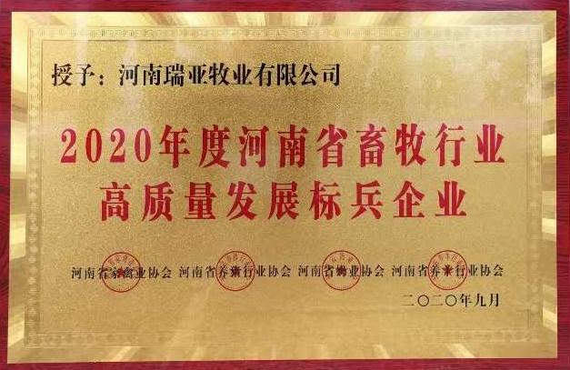 2020年度河南省畜牧行业高质量发展标兵企业