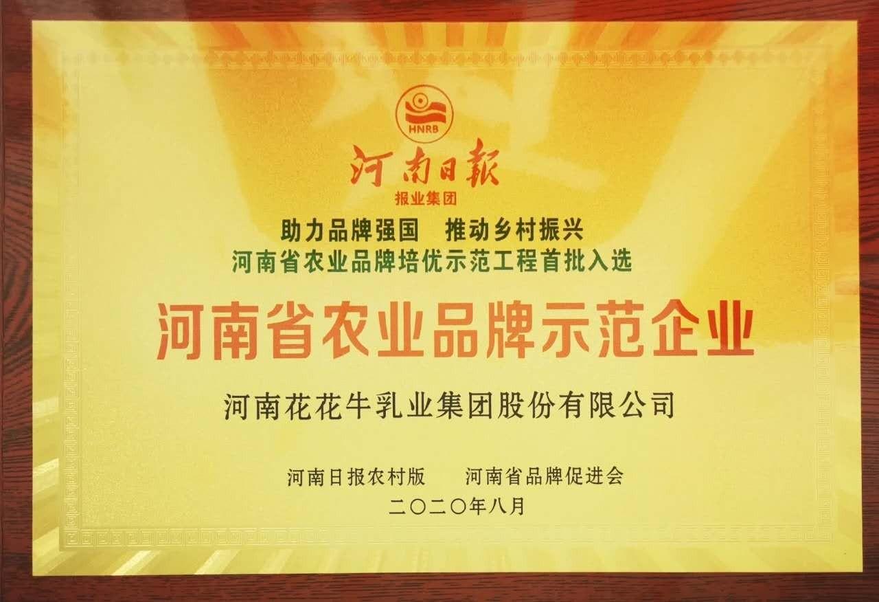 河南省农业品牌示范企业