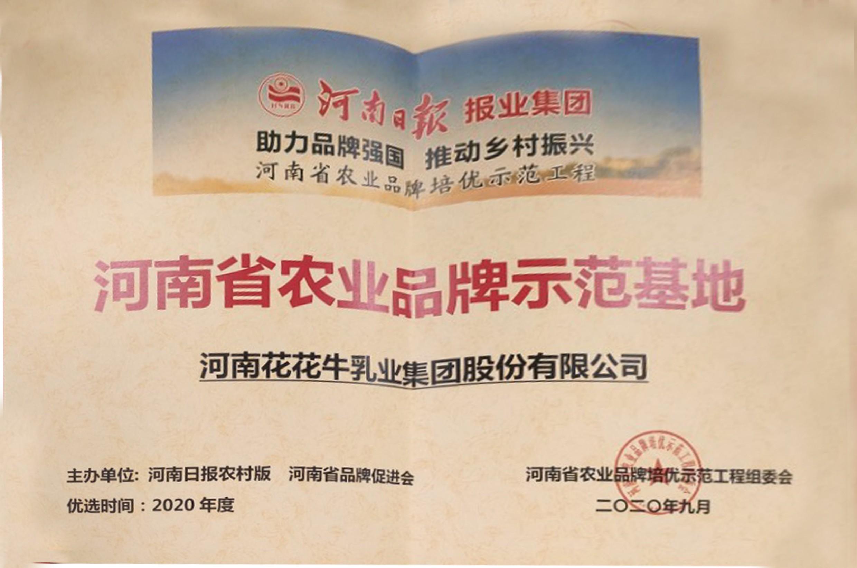 河南省农业品牌示范基地