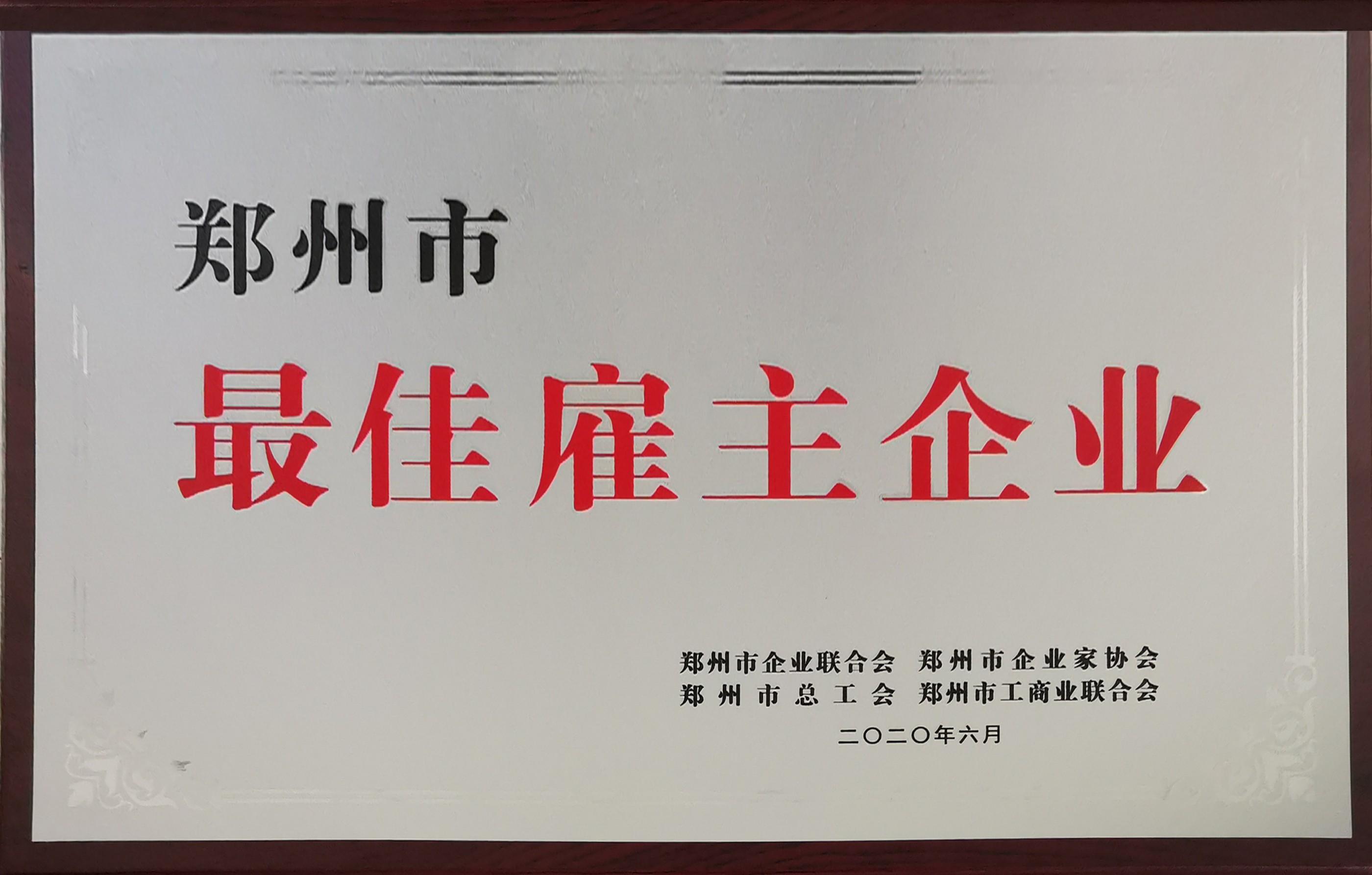 郑州最佳雇主企业